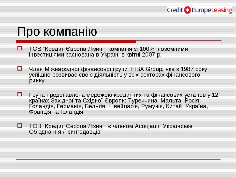 """Про компанію ТОВ """"Кредит Європа Лізинг"""" компанія зі 100% іноземними інвестиці..."""