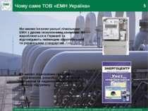 Чому саме ТОВ «EMH Україна» Ми маємо ліцензоване програмне забезпечення, розр...