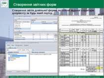 Створення звітів довільної форми на основі заданої структури документу за буд...