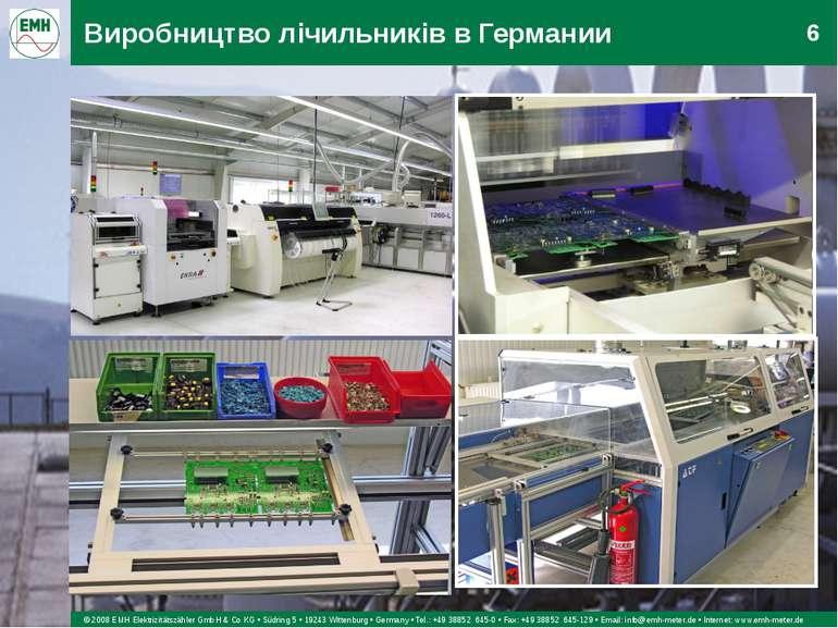 Виробництво лічильників в Германии © 2008 EMH Elektrizitätszähler GmbH & Co K...