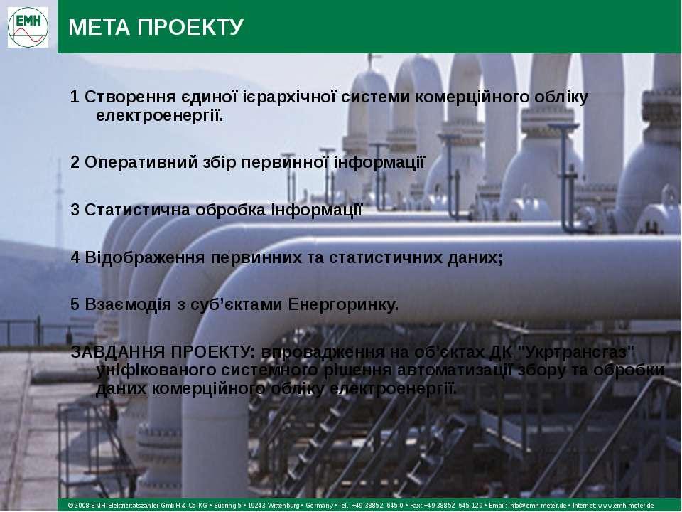 МЕТА ПРОЕКТУ 1 Створення єдиної ієрархічної системи комерційного обліку елект...