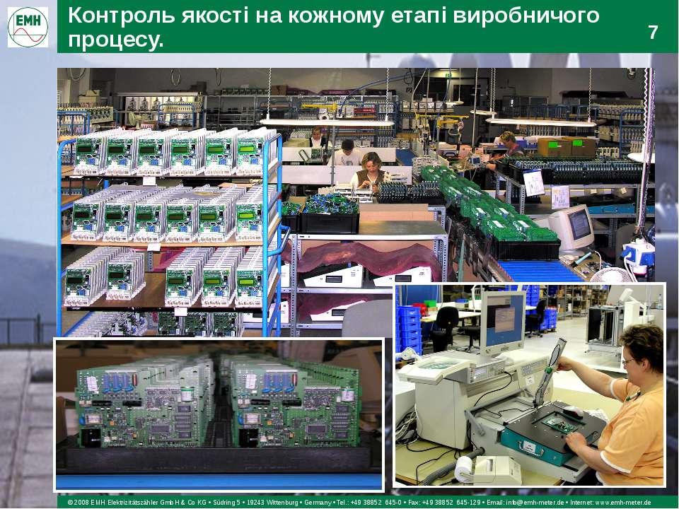 Контроль якості на кожному етапі виробничого процесу. © 2008 EMH Elektrizität...