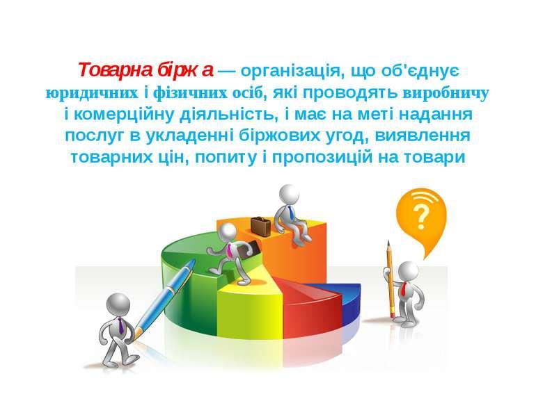 Товарна біржа — організація, що об'єднує юридичних і фізичних осіб, які прово...