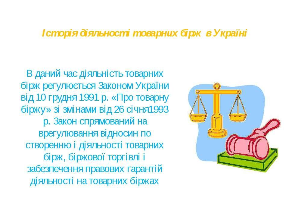 Історія діяльності товарних бірж в Україні В даний час діяльність товарних бі...