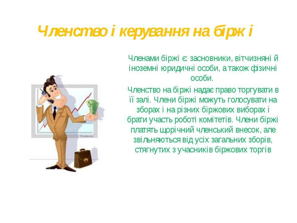 Членство і керування на біржі Членами біржі є: засновники, вітчизняні й інозе...
