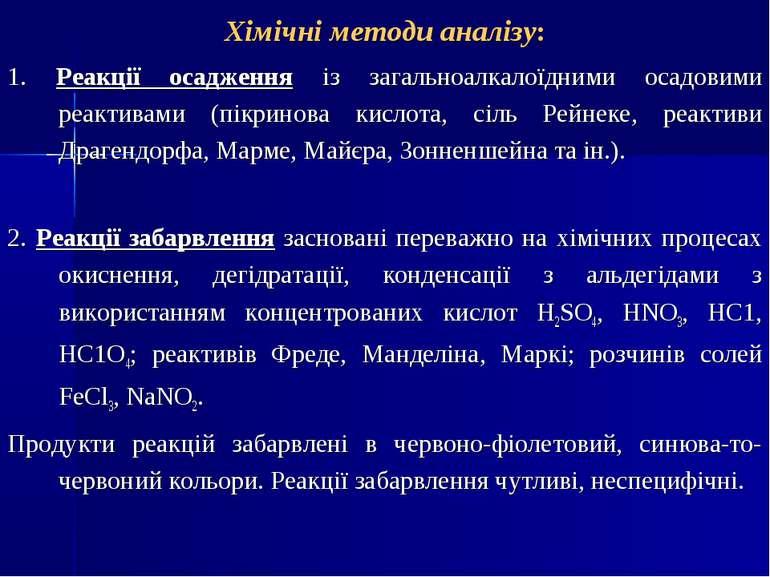 Хімічні методи аналізу: 1. Реакції осадження із загальноалкалоїдними осадовим...