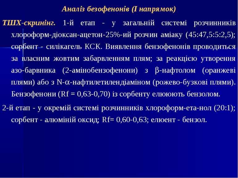 Аналіз безофенонів (І напрямок) ТШХ-скринінг. 1-й етап - у загальній системі ...