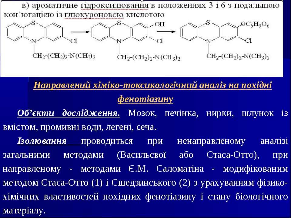 Направлений хіміко-токсикологічний аналіз на похідні фенотіазину Об'єкти досл...