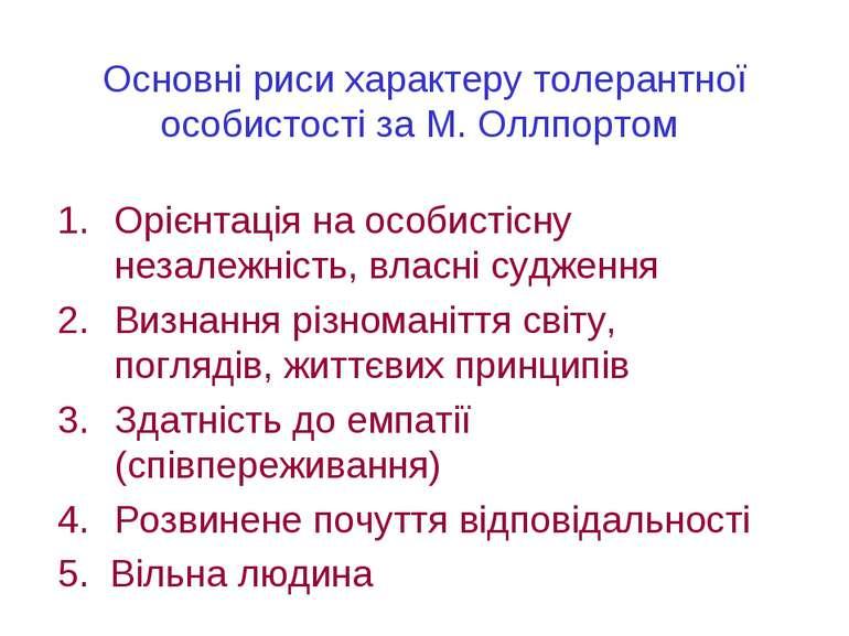 Основні риси характеру толерантної особистості за М. Оллпортом  Орієнтація н...