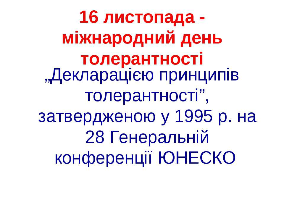 """16 листопада - міжнародний день толерантності """"Декларацією принципів толерант..."""