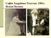 Софія Андріївна Толстая. 1901г. Ясная Поляна