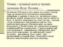 Темно - осінньої ночі я таємно залишив Ясну Поляну… 28 жовтня 1910 року я сів...