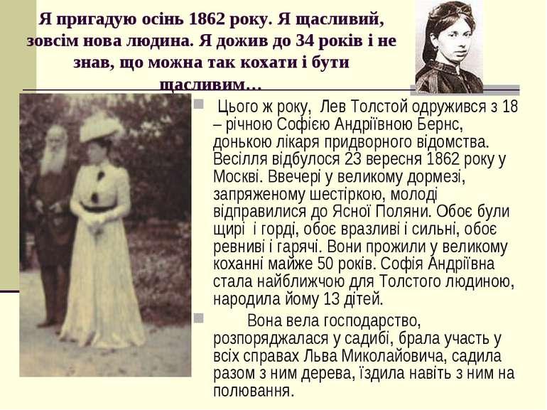 Я пригадую осінь 1862 року. Я щасливий, зовсім нова людина. Я дожив до 34 рок...