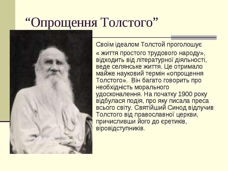 """""""Опрощення Толстого"""" Своїм ідеалом Толстой проголошує « життя простого трудов..."""