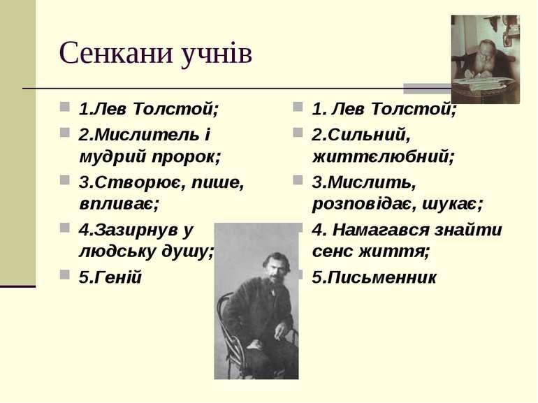 Сенкани учнів 1.Лев Толстой; 2.Мислитель і мудрий пророк; 3.Створює, пише, вп...