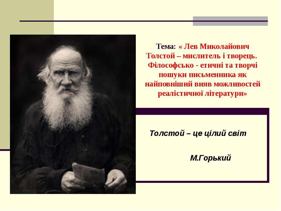 Тема: « Лев Миколайович Толстой – мислитель і творець. Філософсько - етичні т...