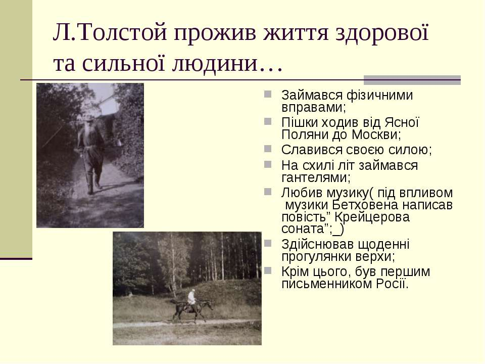 Л.Толстой прожив життя здорової та сильної людини… Займався фізичними вправам...