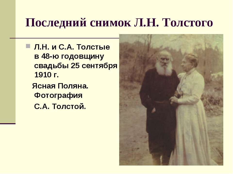 Последний снимок Л.Н. Толстого Л.Н. и С.А. Толстые в 48-ю годовщину свадьбы 2...