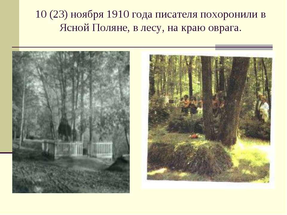 10 (23) ноября 1910 года писателя похоронили в Ясной Поляне, в лесу, на краю ...