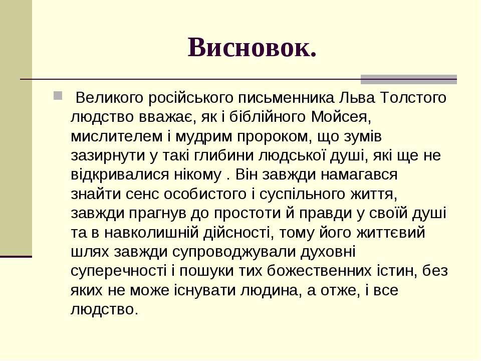 Висновок. Великого російського письменника Льва Толстого людство вважає, як і...