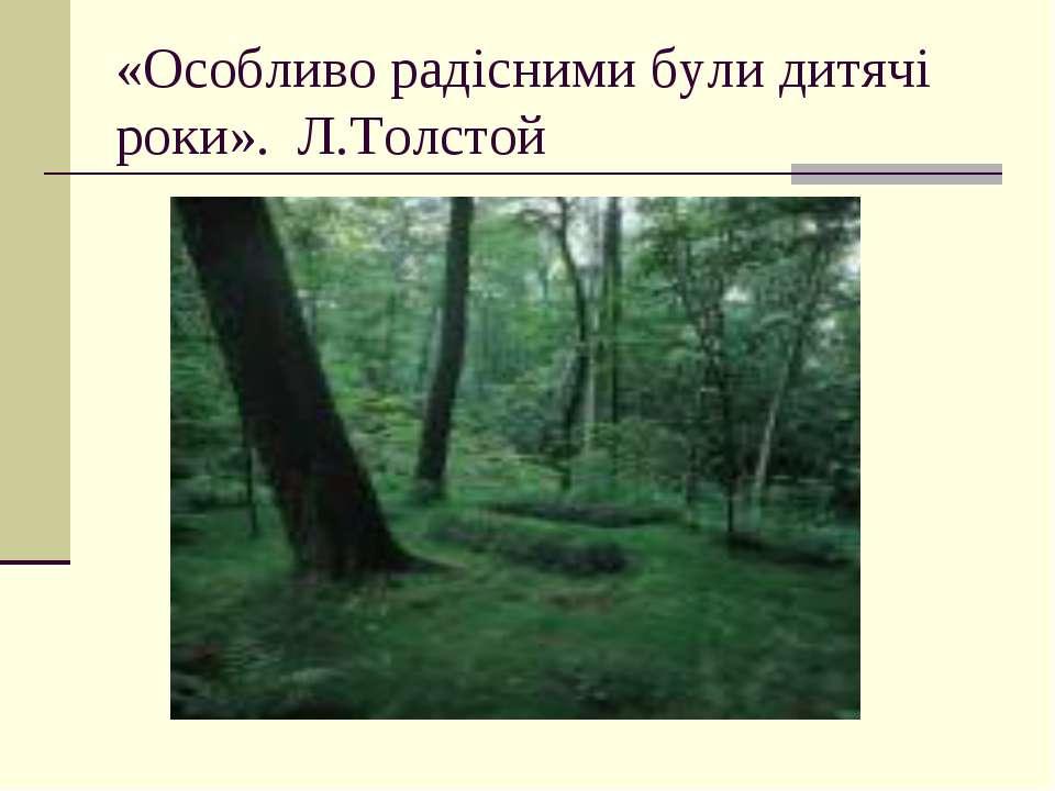 «Особливо радісними були дитячі роки». Л.Толстой