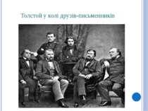 Толстой у колі друзів-письменників