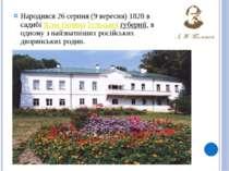 Народився 26 серпня (9 вересня) 1828 в садибі Ясна Поляна Тульської губернії,...
