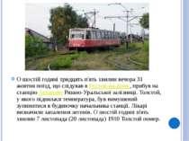 О шостій годині тридцять п'ять хвилин вечора 31 жовтня поїзд, що слідував в Р...
