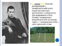 12 квітня 1847 Толстой, розчарований в університетській освіті, подав проханн...