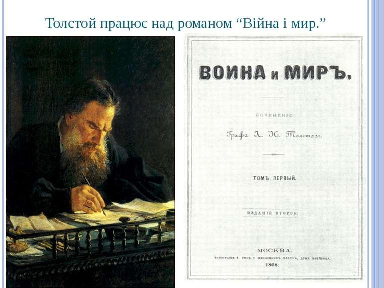 """Толстой працює над романом """"Війна і мир."""""""