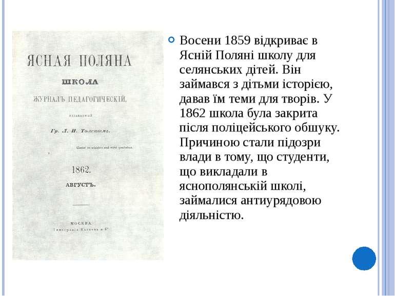 Восени 1859 відкриває в Ясній Поляні школу для селянських дітей. Він займався...