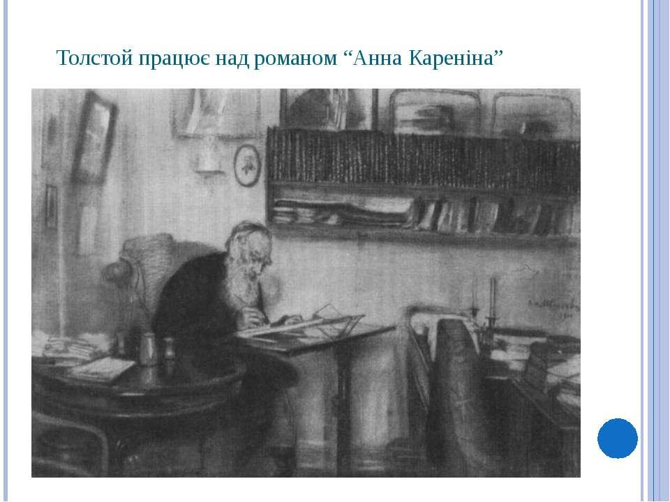 """Толстой працює над романом """"Анна Кареніна"""""""