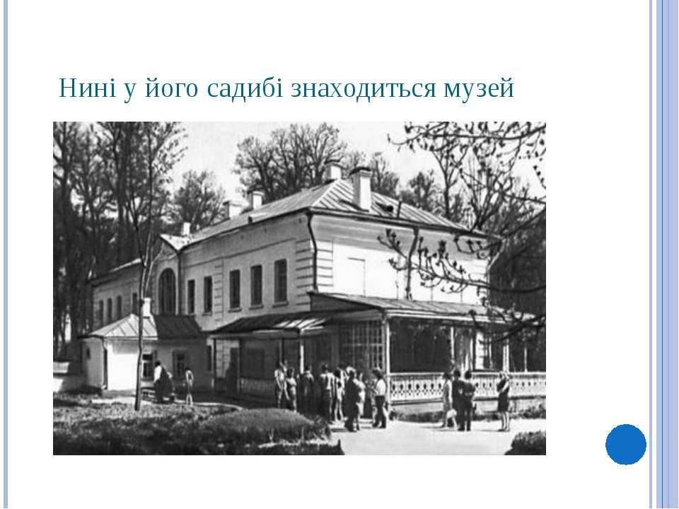 Нині у його садибі знаходиться музей