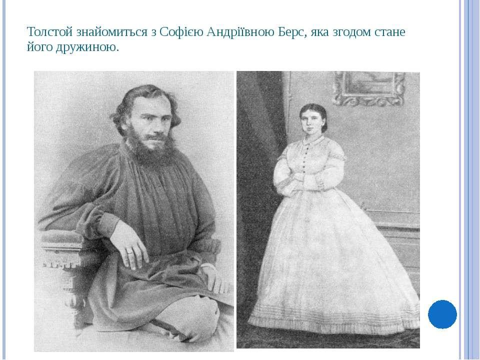 Толстой знайомиться з Софією Андріївною Берс, яка згодом стане його дружиною.