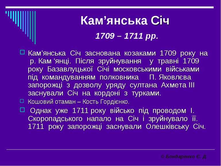 Кам'янська Січ 1709 – 1711 рр. Кам'янська Січ заснована козаками 1709 року на...