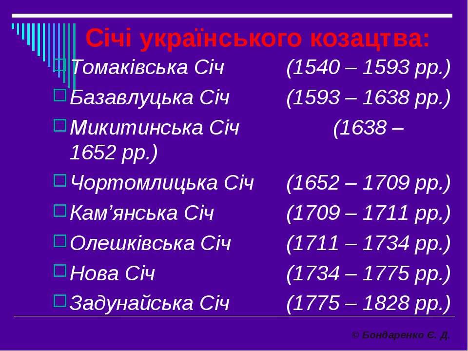 Томаківська Січ (1540 – 1593 рр.) Базавлуцька Січ (1593 – 1638 рр.) Микитинсь...