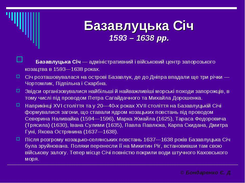 Базавлуцька Січ 1593 – 1638 рр. Базавлуцька Січ — адміністративний і військов...