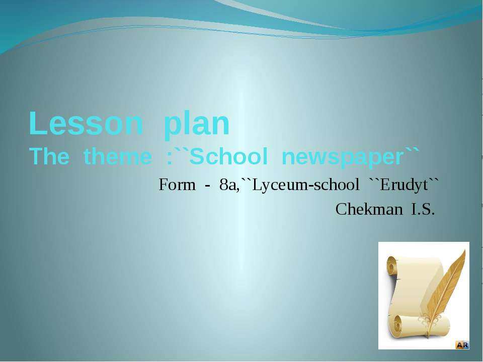 Lesson plan The theme :``School newspaper`` Form - 8a,``Lyceum-school ``Erudy...