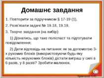 Домашнє завдання 1. Повторити за підручником § 17-19 (1), 2. Розв'язати задач...