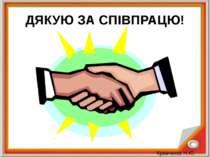 ДЯКУЮ ЗА СПІВПРАЦЮ! Кравченко Н.Ю.