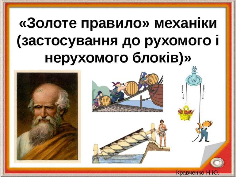 «Золоте правило» механіки (застосування до рухомого і нерухомого блоків)» Кра...