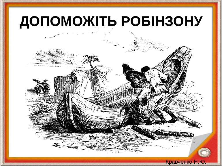 ДОПОМОЖІТЬ РОБІНЗОНУ Кравченко Н.Ю.