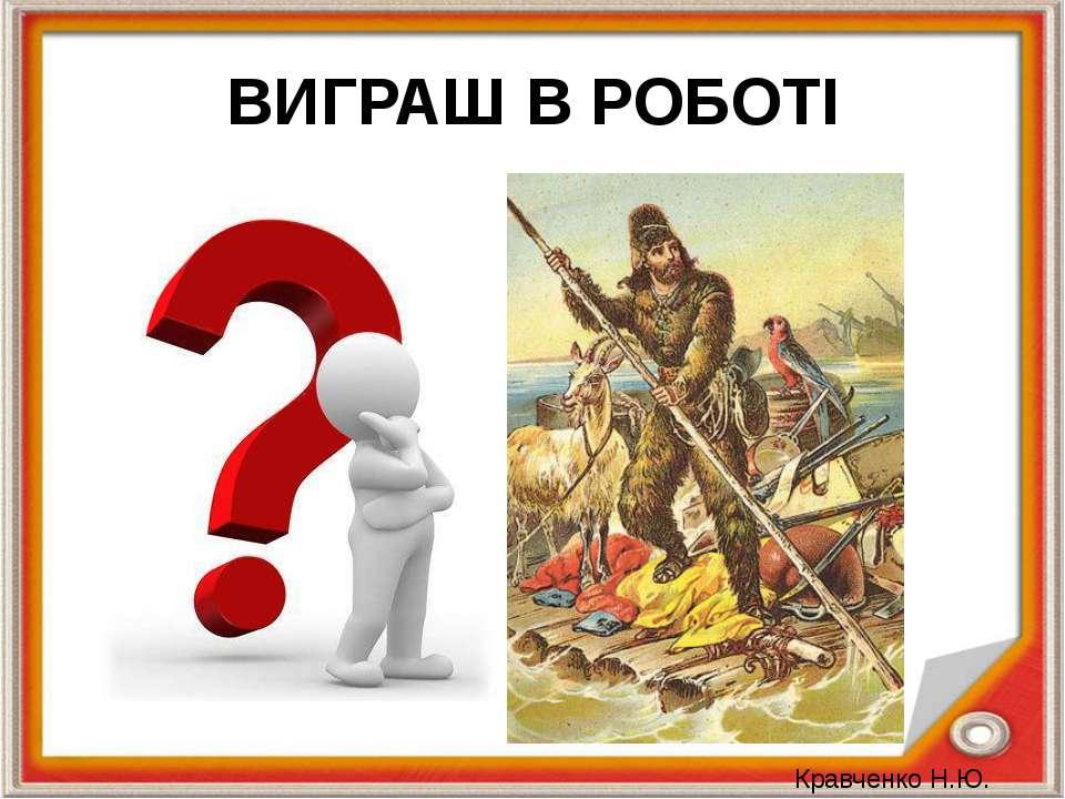ВИГРАШ В РОБОТІ Кравченко Н.Ю.