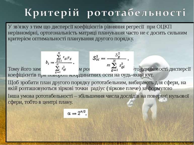 У зв'язку з тим що дисперсії коефіцієнтів рівняння регресії при ОЦКП нерівном...