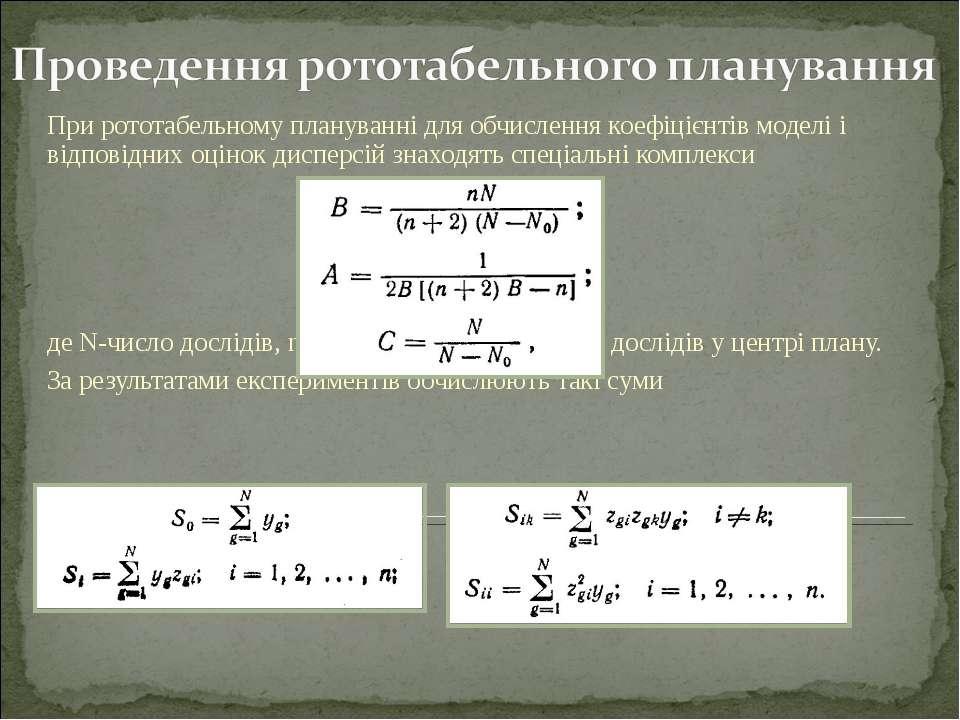При рототабельному плануванні для обчислення коефіцієнтів моделі і відповідни...