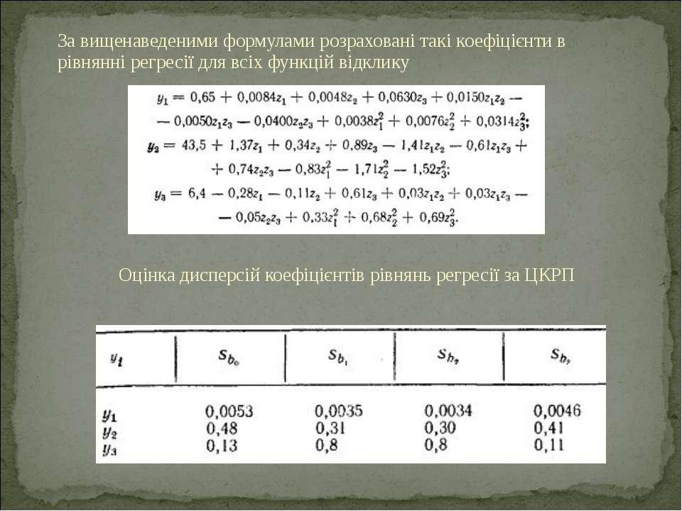 За вищенаведеними формулами розраховані такі коефіцієнти в рівнянні регресії ...