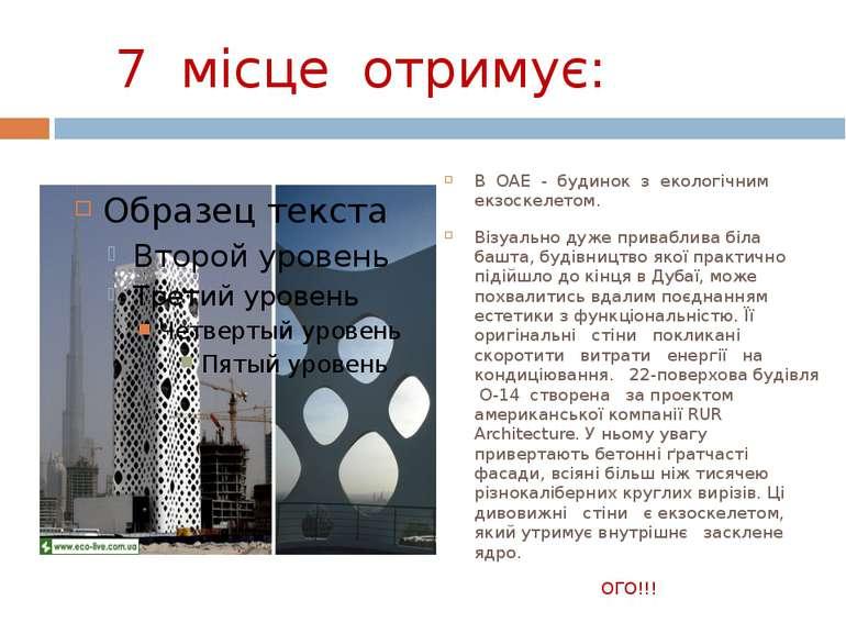 7 місце отримує: В ОАЕ - будинок з екологічним екзоскелетом. Візуально дуже п...