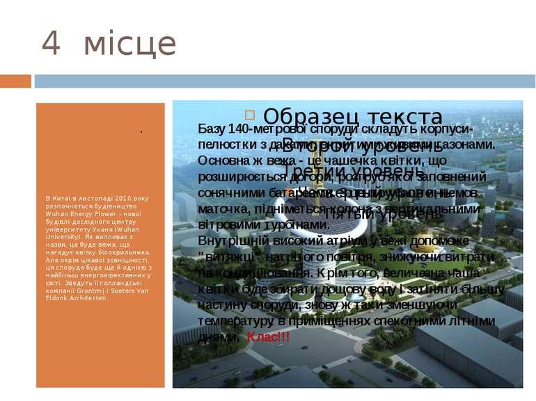 4 місце В Китаї в листопаді 2010 року розпочнеться будівництво Wuhan Energy F...