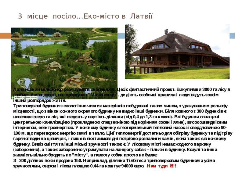 3 місце посіло…Еко-місто в Латвії Латвійський мільйонер реалізував в околицях...