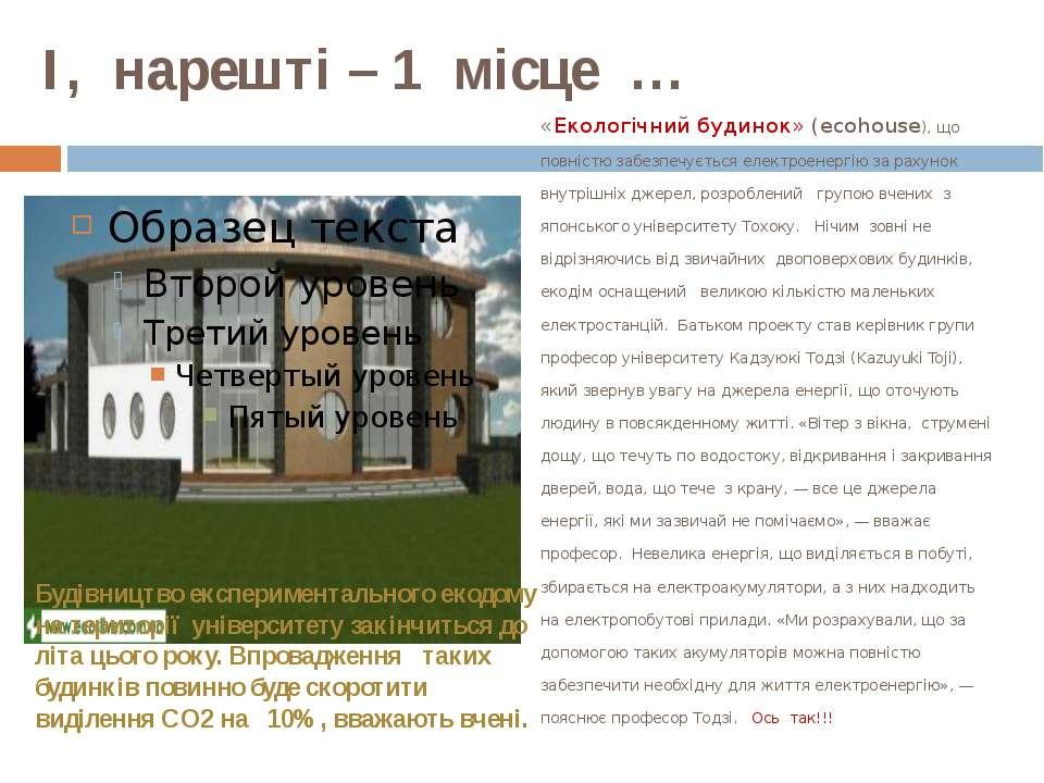 І, нарешті – 1 місце … «Екологічний будинок» (ecohouse), що повністю забезпеч...